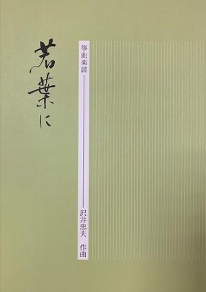 S24i85 Wakabani(Koto solo/T.SAWAI/Score)