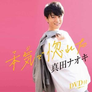 『本気マジで惚れた(DVD付』真田ナオキ 特典:ポストカード