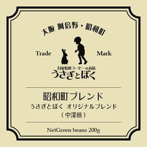 コーヒー豆200g:昭和町ブレンド (ハウスブレンド)