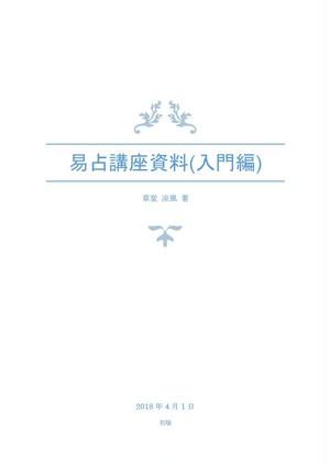 オンライン易占講座(入門編)