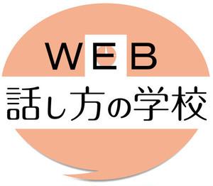 WEB 入学体験| 〜 8/7(火)
