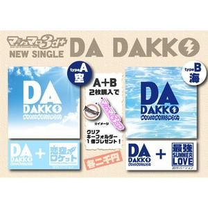 【マシュマロ3d+】シングル「DA DAKKO」【キーホルダーセット】