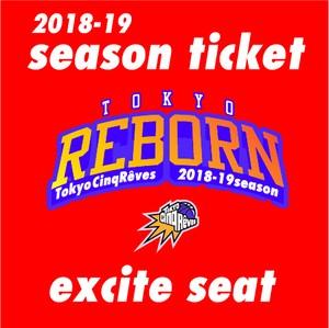 2018-19シーズンチケット 【エキサイトシート】
