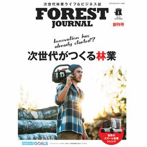 【数量限定】フォレストジャーナル創刊号[ vol.1]