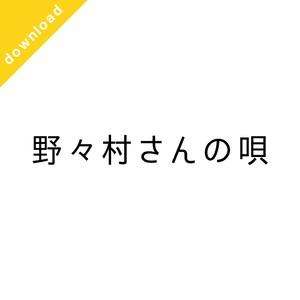 野々村さんの唄[ダウンロード販売]