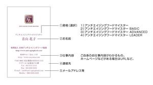 AAFM 名刺((社)日本アンチエイジングフード協会公式認定マイスター名刺)