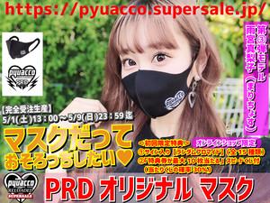 5/16日まで【完全受注生産】PRDオリジナル マスク