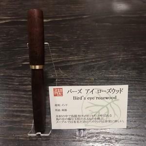 工房楔&川崎文具店 ヴィスキオ~宿木~【バーズアイローズ】