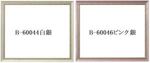 額縁 サイズ大衣(509mm×394mm)【B-60044白/銀】 【B-60046ピンク/銀】 窓枠497mm×382mm 正面アクリル 裏板 トンボ 箱付き【完品】 壁掛け用 おしゃれ アンティーク フレーム