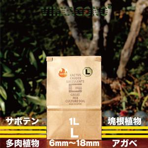 GREAT MIX CULTURE SOIL 【LARGE】1L 6mm-18mm サボテン、多肉植物、コーデックス、パキプス、ホリダス、エケベリア、ハオルチア、ユーフォルビア、アガベを対象とした国産プレミアム培養土