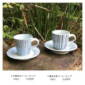 4 縞文丸型コーヒーカップ