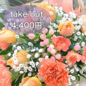 店頭渡し【花束】お花屋さんが選ぶお任せ花束4400円