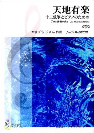 Y0008 天地有楽(十三弦箏、ピアノ/やまぐちじゅん/楽譜)