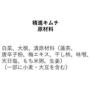精進キムチ(1kg)