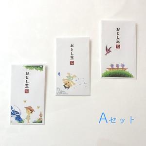 「おねんねさんぽ」おとし玉袋(3枚セット)