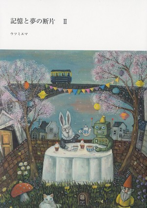 記憶と夢の断片Ⅱ/BOOK