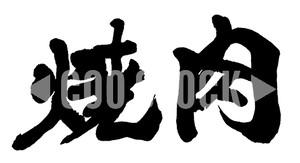筆文字(焼き肉)
