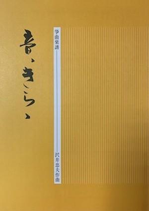 S24i84 音きらら(箏2,17/沢井忠夫/楽譜)