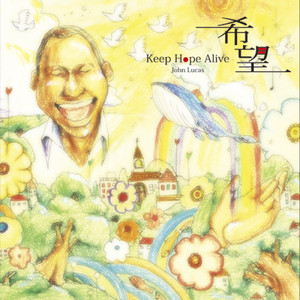 Keep Hope Alive(CD)