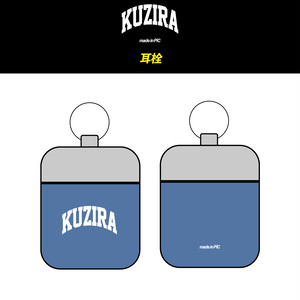 【KUZIRA】耳栓