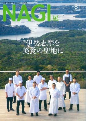 NAGI-81 <2020夏号> 特集:伊勢志摩を美食の聖地に