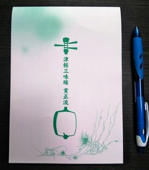 津軽三味線 貢正流 オリジナル便箋