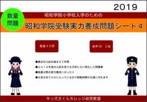 昭和学院小学校受験実力養成問題シート 第4集 「数量」