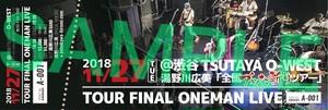 11/27(火)渋谷O-WEST オリジナルチケット