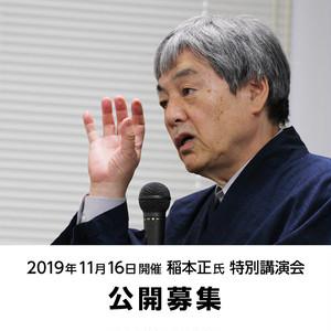 稲本正氏特別講演会【2019年11月開催】