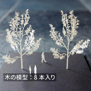 002広葉樹B(8本入り)