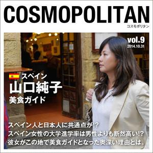 オーディオマガジン『コスモポリタン』 Vol.9 山口純子さん