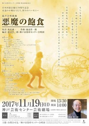 神戸市役所センター合唱団 第40回定期演奏会 公演チケット好評発売中!(小学生・障がい者)