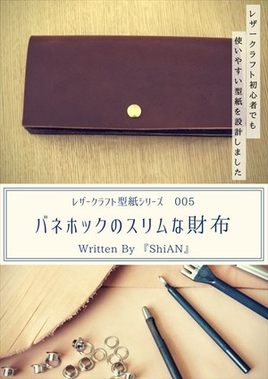 型紙005_バネホックのスリムな財布