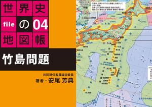 <PDF版>竹島問題【タブレットで読む 世界史の地図帳 file04】[BKD0104]