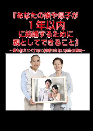 【書籍】あなたの娘や息子が1年以内に結婚するために親としてできること~誰も教えてくれない結婚できない本当の理由~小冊子
