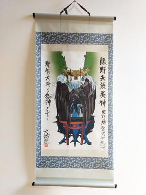 妖怪138・熊野夫須美神(くまのふすみのかみ)
