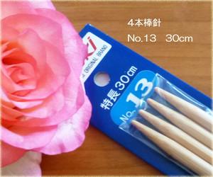 編み棒針 4本針 30cm No.13 Knitting Needles(編み針、棒針、編み物、編物、毛糸、手芸道具、手芸用品)