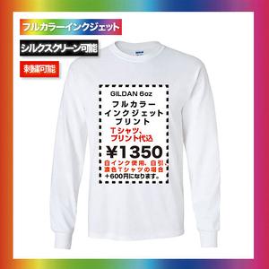 GILDAN ギルダン 6.0oz ウルトラコットン ロングスリーブ Tシャツ [フルカラーインクジェット] (品番2400)