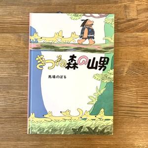 【新品】きつね森の山男(こぐま社)