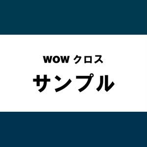 WOWクロス サンプル購入