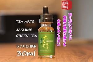 茉莉緑茶 30ml【TEA ARTS】ジャスミンリョクチャ ティー アーツ