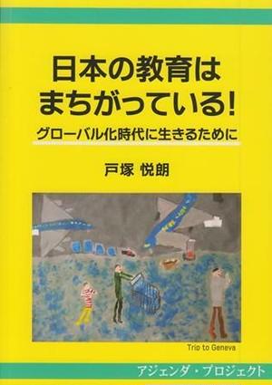 日本の教育はまちがっている!グローバル化時代に生きるために