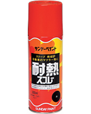 【補修用】耐熱スプレー