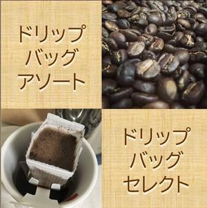 コーヒー ドリップバッグ(5個)