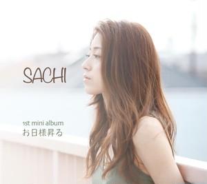 SACHI 1st mini album 「お日様昇る」