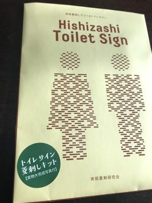Hishizashi toilet sign キット