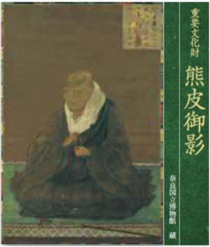 重要文化財 熊皮御影 (小型普及版・奈良国立博物館蔵)