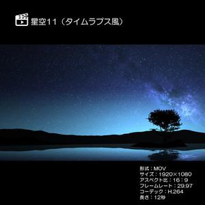 星空11(タイムラプス風)