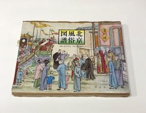 北京風俗図譜