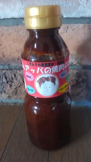 ごんアッパの焼肉のタレ味噌味350gペットボトル